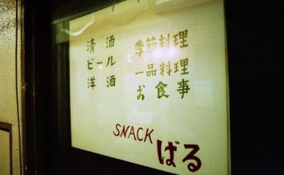 2006_08_23_nikon_f80s_042_22001