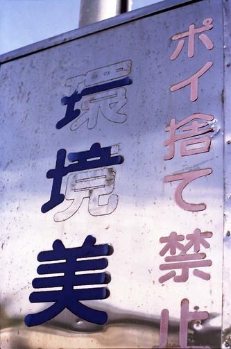 2007_09_16_olympus_m1_014_15a