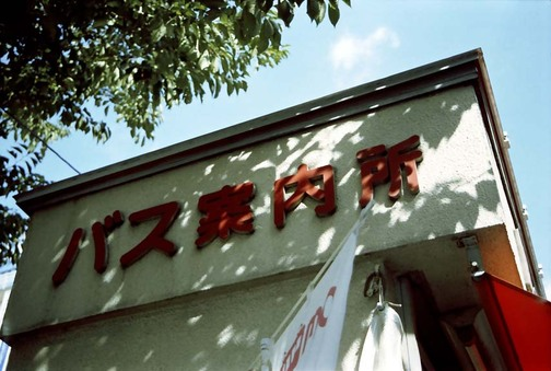 2007_10_05_minolta_a3xi_002_21