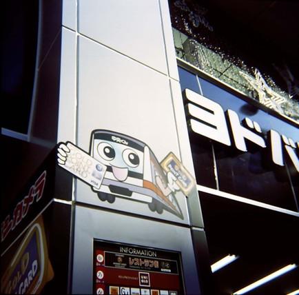 2007_12_16_fujipet_020_08