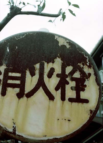2007_12_19_penf_033_03a