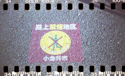 2007_01_10_holga_018_34a