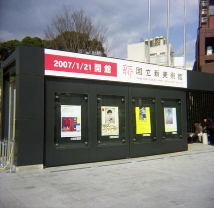 2007_03_06_fujipet_012_10