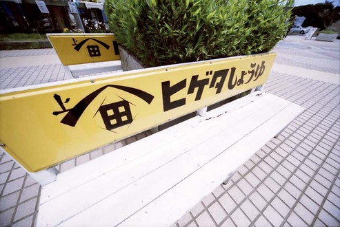 2007_05_20_nikon_f80s_114_25