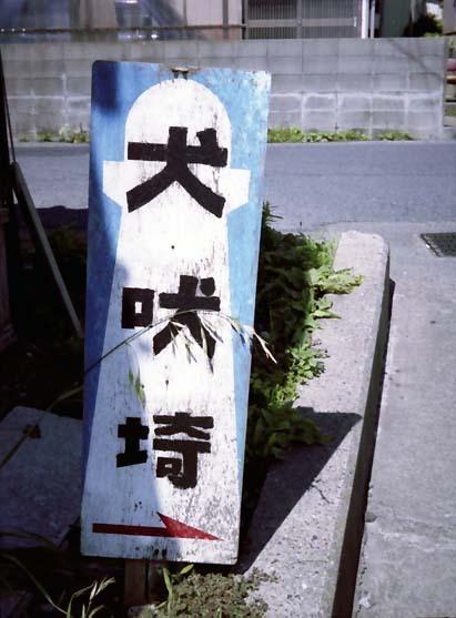 2007_05_20_penees_005_20a