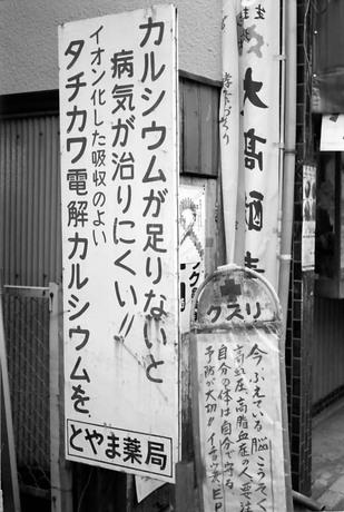 2007_12_19_nikon_f80s_156_27