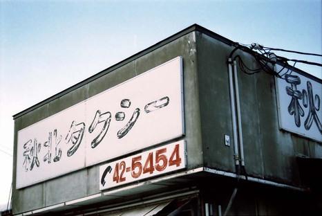 2008_01_16_nikon_f80s_169_11