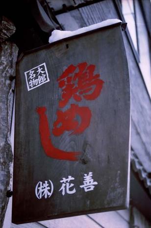 2008_01_16_nikon_f80s_169_25