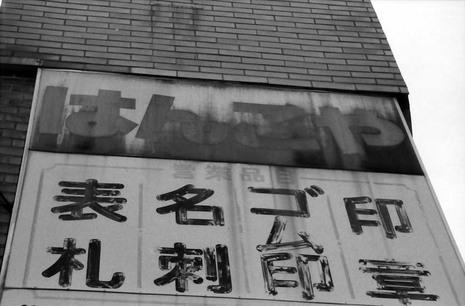 2008_01_30_nikon_f80s_171_32