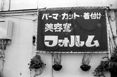 2008_02_11_nikon_f80s_175_16