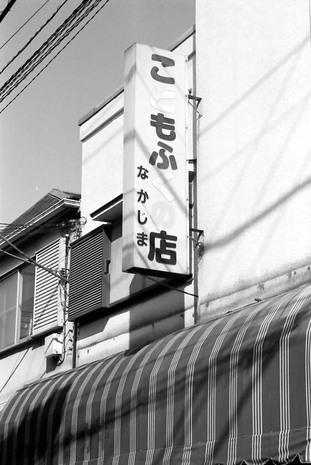 2008_02_11_nikon_f80s_178_30