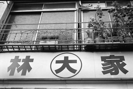 2008_02_22_nikon_f80s_182_18