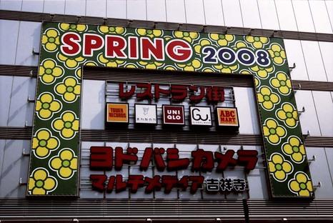 2008_03_29_nikon_f80s_194_24