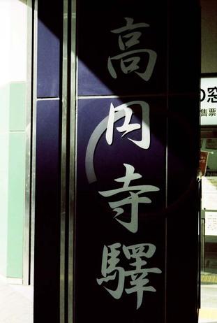 2008_03_02_nikon_f80s_185_07
