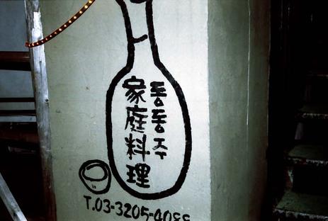 2008_03_22_nikon_f80s_189_27