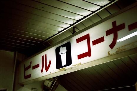 2008_04_01_nikon_f80s_200_30