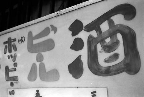 2008_05_06_nikon_f80s_220_40