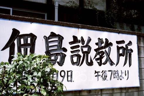 2008_07_25_nikon_f80s_011_11