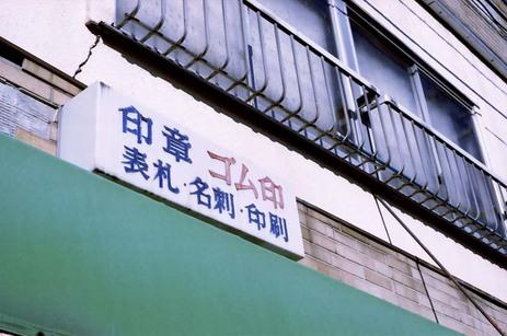 2008_12_27_olympus_m1_056_18