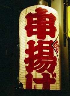 samurai_z_00112a